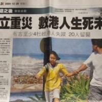 Ecosystem Damage from Beach Resorts